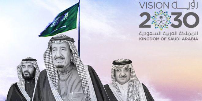 SA-Vision-2030