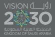 vision-2030-logo-25042016_0-1050x525